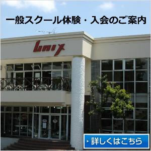 神奈川県横浜市の大人向けテニススクール