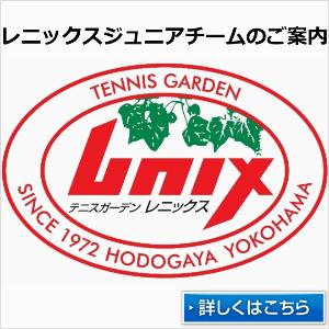 神奈川県横浜市のテニススクールでジュニア育成に力を入れてるレニックス