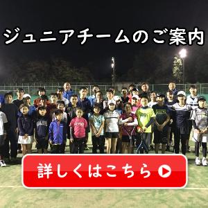 神奈川県横浜市のジュニア育成テニススクール