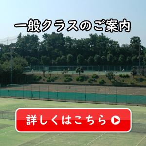 神奈川県横浜市のテニススクール